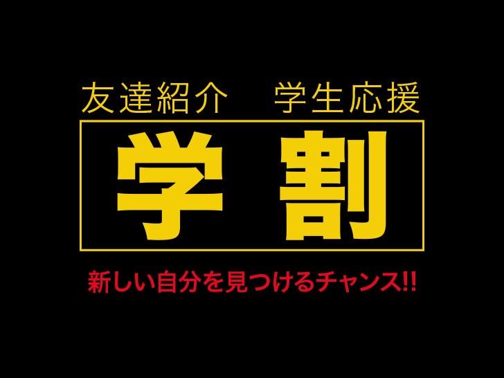 紹介応援学割キャンペーン