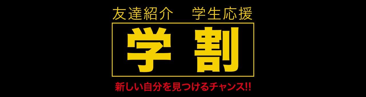 紹介学生応援学割キャンペーン